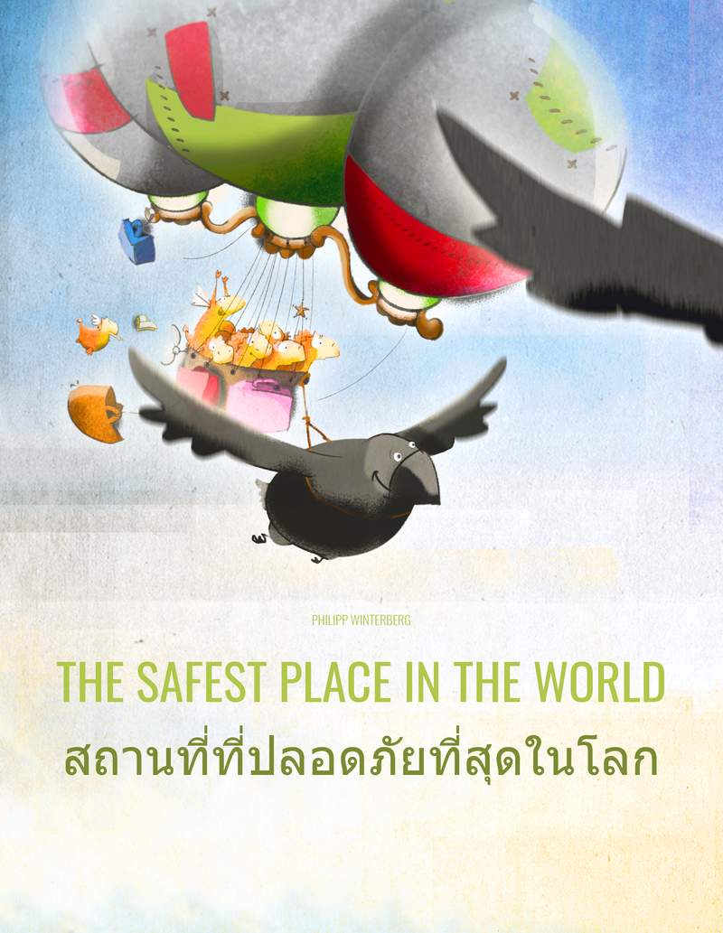 สถานที่ที่ปลอดภัยที่สุดในโลก